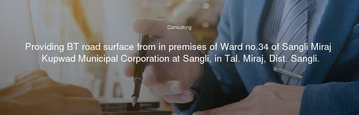 Sangli municipal corporation tenders dating